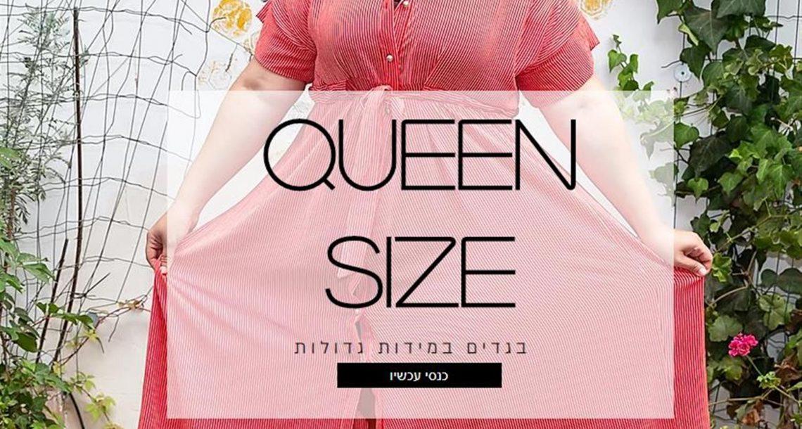 מותג אופנה כחול לבן שיהפוך אותך למלכה, ובגדול!