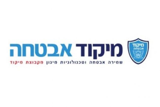 כך פועלת חברת אבטחה ושמירה מובילה בישראל