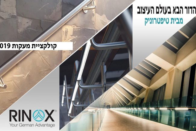 לראשונה בישראל – מעקות ומאחזי יד בשילוב תאורת לד