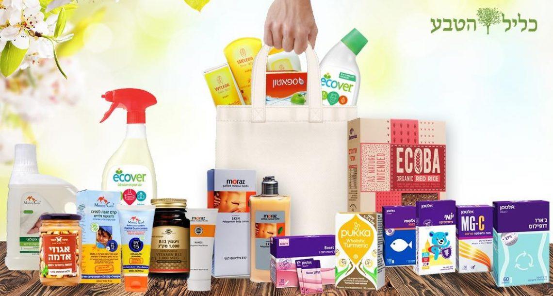 חנות חובה לכל שוחרי בריאות וטבע