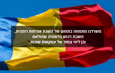 הוצאת אזרחות רומנית עושים עם המשרד הנכון