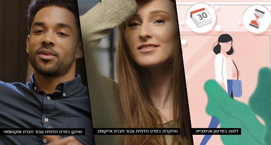 עולם השיווק והפרסום עובר לווידיאו